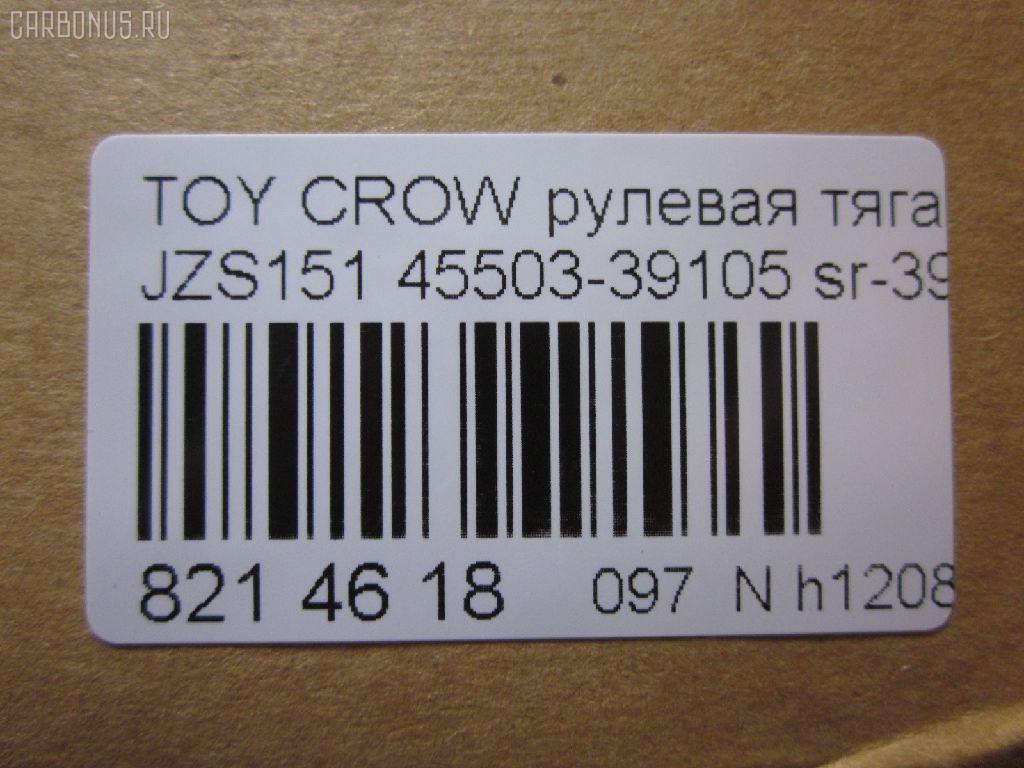 Рулевая тяга TOYOTA CROWN JZS151 Фото 2
