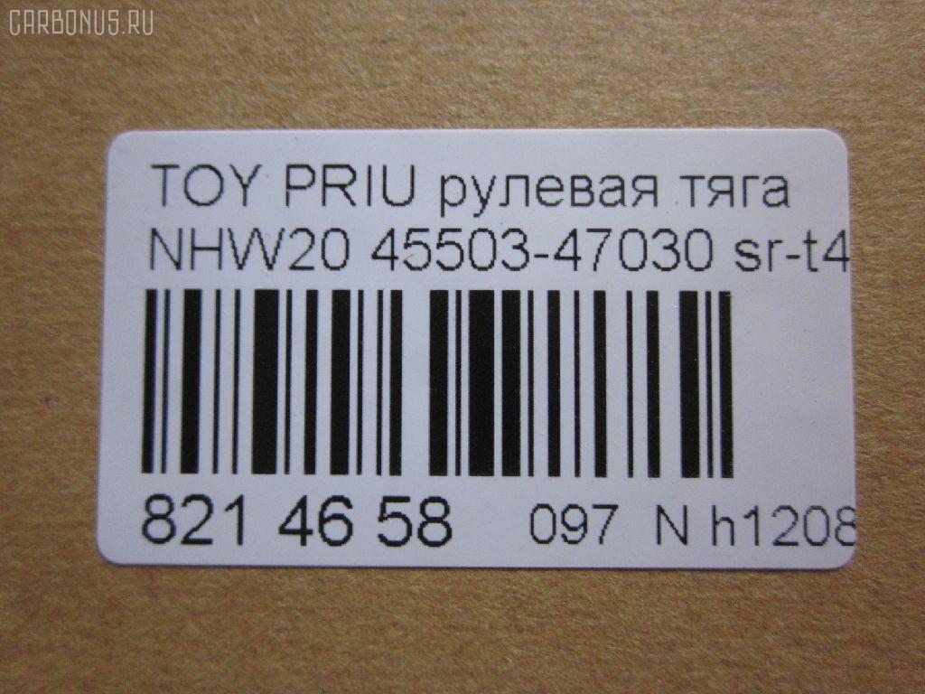 Рулевая тяга TOYOTA PRIUS NHW20 Фото 2