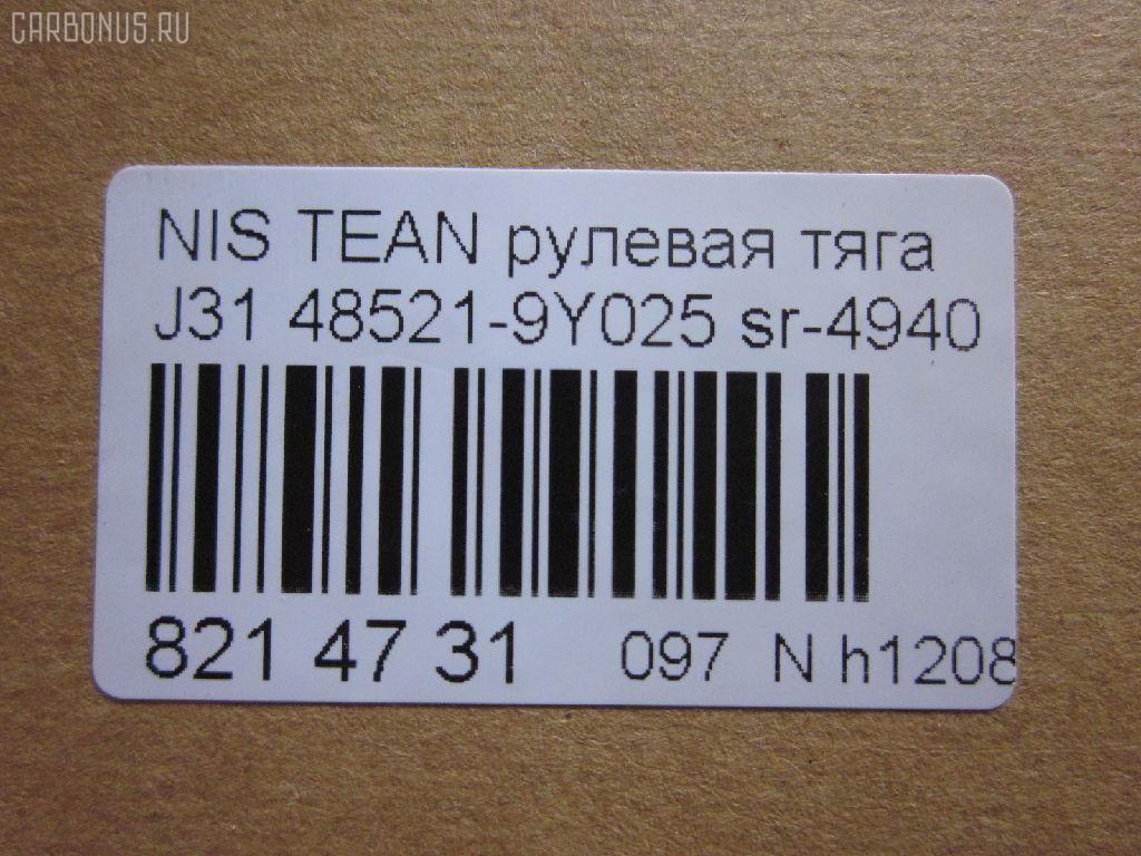 Рулевая тяга NISSAN TEANA J31 Фото 2