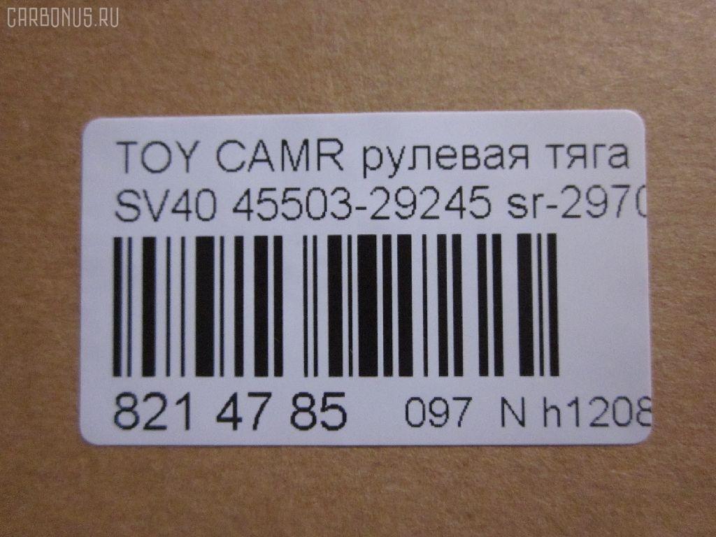 Рулевая тяга TOYOTA CAMRY SV40 Фото 2