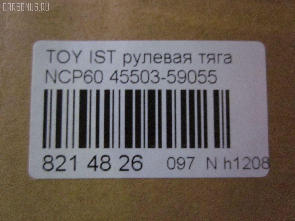 Рулевая тяга TOYOTA IST NCP60 Фото 2