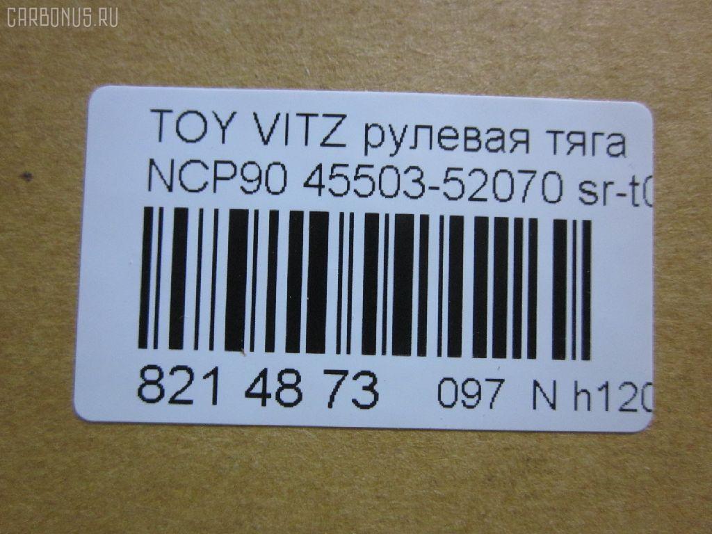Рулевая тяга TOYOTA VITZ NCP91 Фото 2