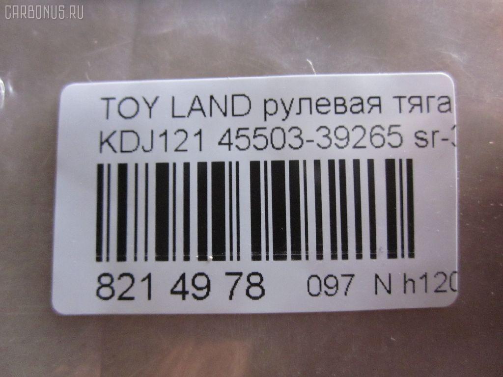 Рулевая тяга TOYOTA LAND CRUISER PRADO KDJ121W Фото 2