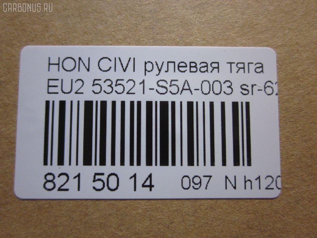 Рулевая тяга HONDA CIVIC EU2 Фото 2