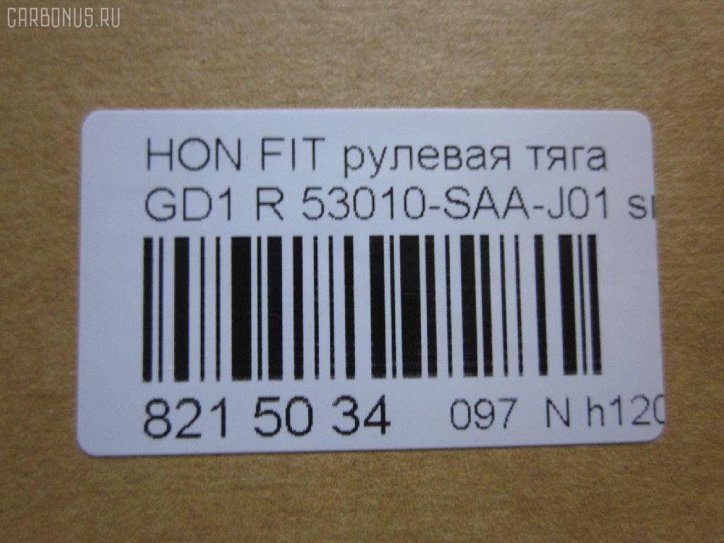 Рулевая тяга HONDA FIT GD1 Фото 2