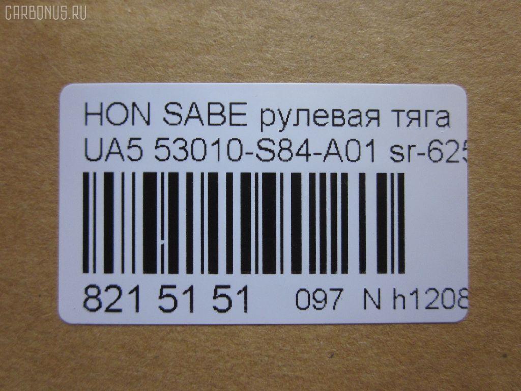 Рулевая тяга HONDA SABER UA5 Фото 2