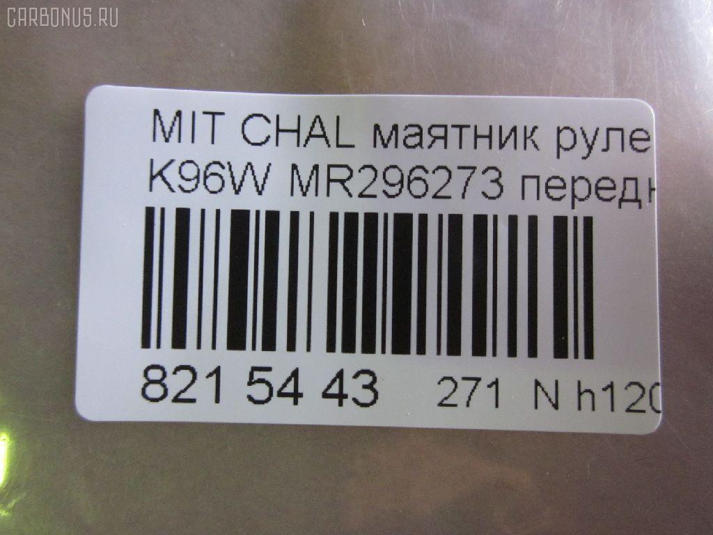 Маятник рулевой MITSUBISHI L200 K74T Фото 2