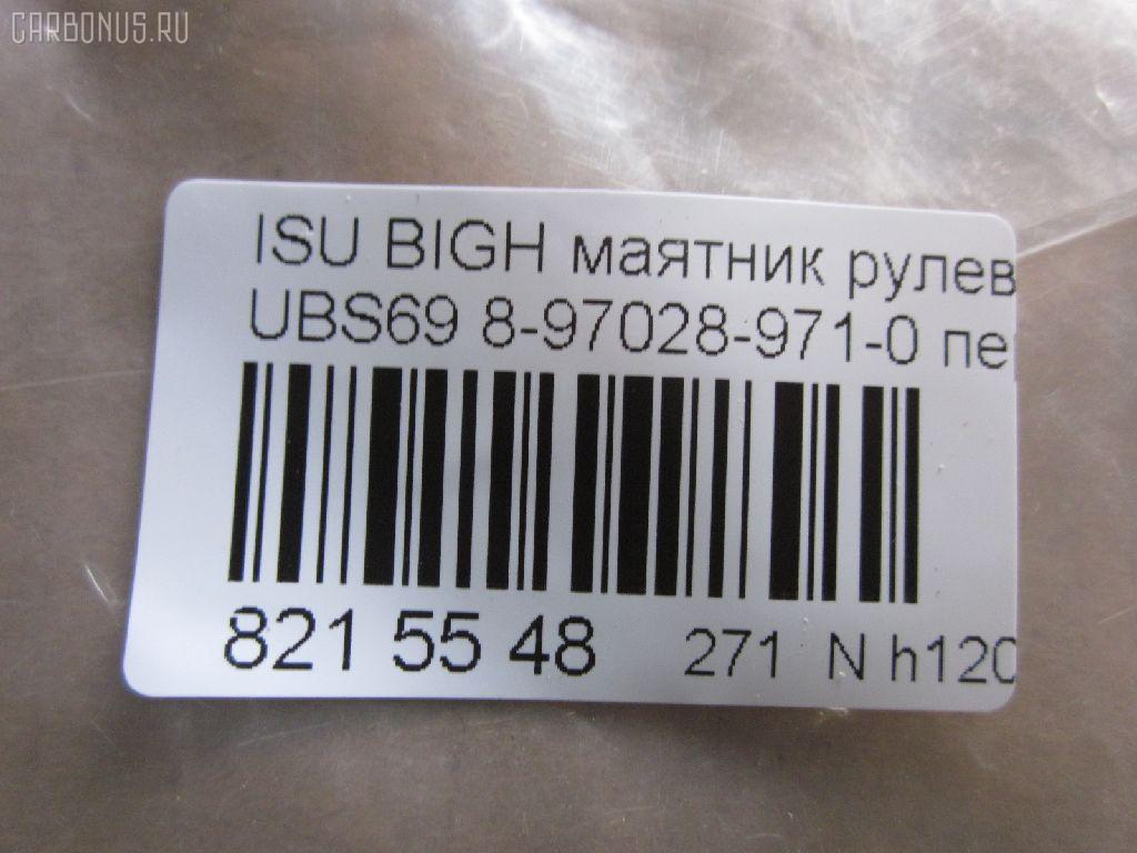 Маятник рулевой ISUZU BIGHORN UBS69GW Фото 3