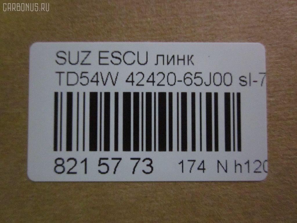 Линк стабилизатора SUZUKI ESCUDO TD54W Фото 2