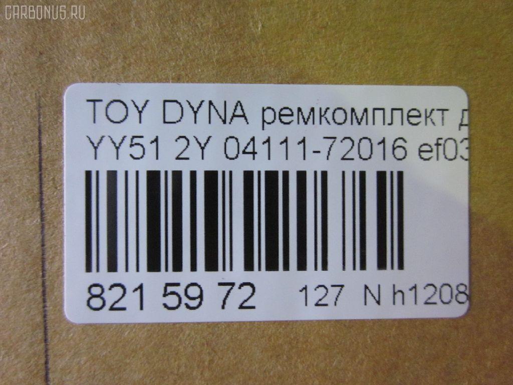 Ремкомплект ДВС TOYOTA DYNA YY51 2Y Фото 2