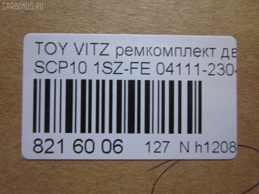 Ремкомплект ДВС TOYOTA VITZ SCP10 1SZ-FE Фото 2