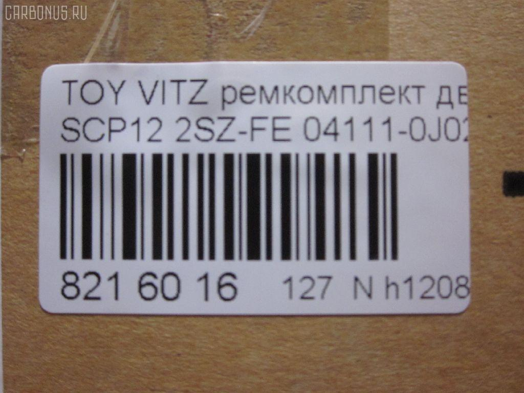 Ремкомплект ДВС TOYOTA VITZ SCP12 2SZ-FE Фото 2