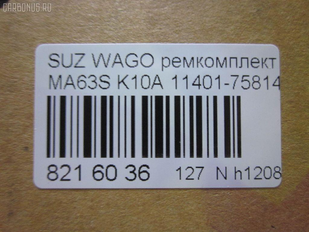 Ремкомплект ДВС SUZUKI WAGON R MA63S K10A Фото 2