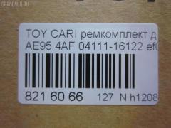 Ремкомплект ДВС Toyota Sprinter carib AE95 4AF Фото 2