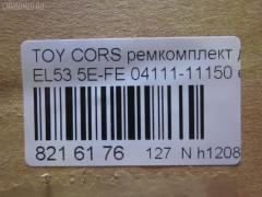 Ремкомплект ДВС Toyota Corsa EL53 5E-FE Фото 2