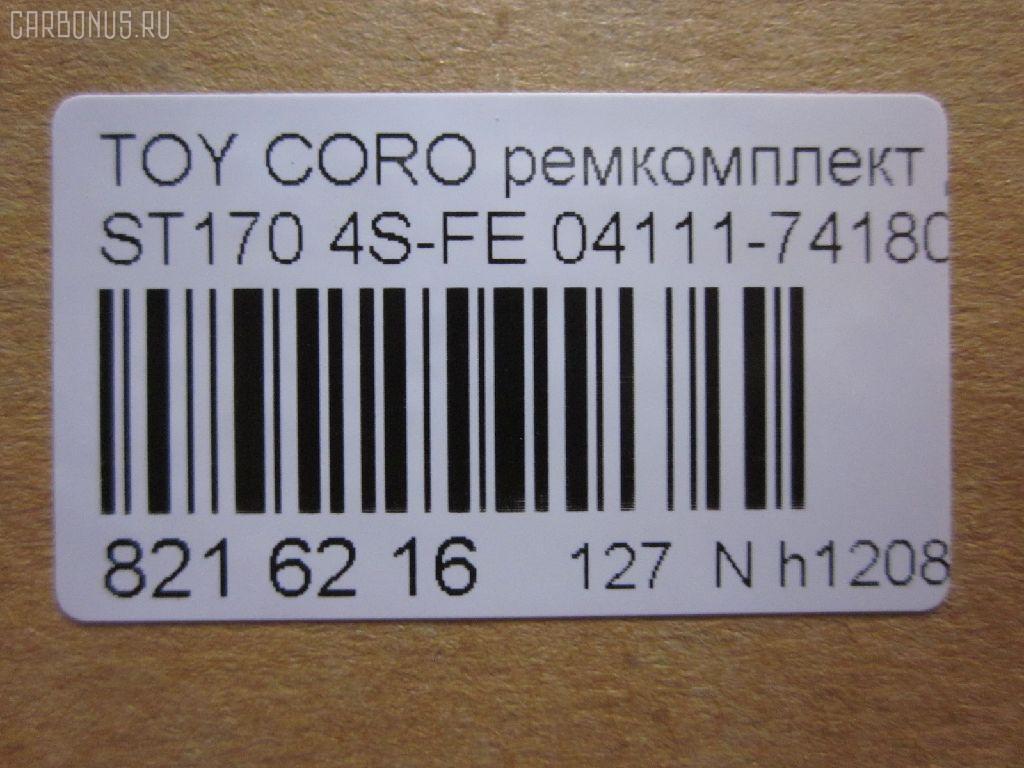 Ремкомплект ДВС TOYOTA CORONA ST170 4S-FE Фото 2