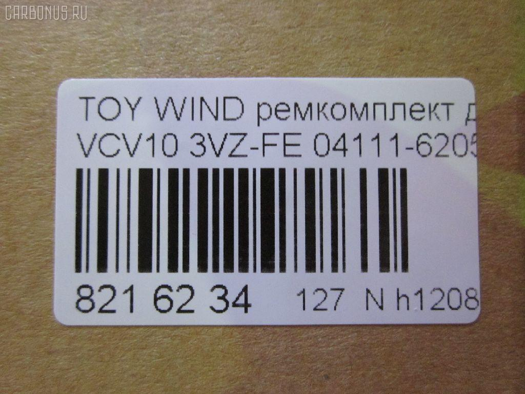 Ремкомплект ДВС TOYOTA WINDOM VCV10 3VZ-FE Фото 2