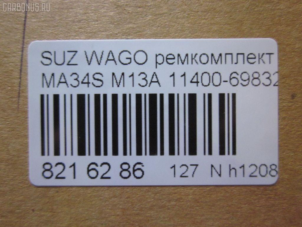Ремкомплект ДВС SUZUKI WAGON R SOLIO MA34S M13A Фото 2
