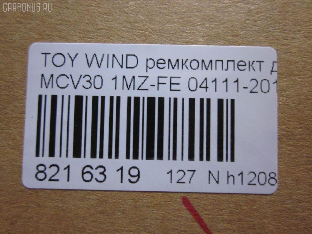 Ремкомплект ДВС TOYOTA WINDOM MCV30 1MZ-FE Фото 2