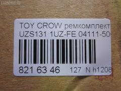 Ремкомплект ДВС Toyota Crown UZS131 1UZ-FE Фото 2