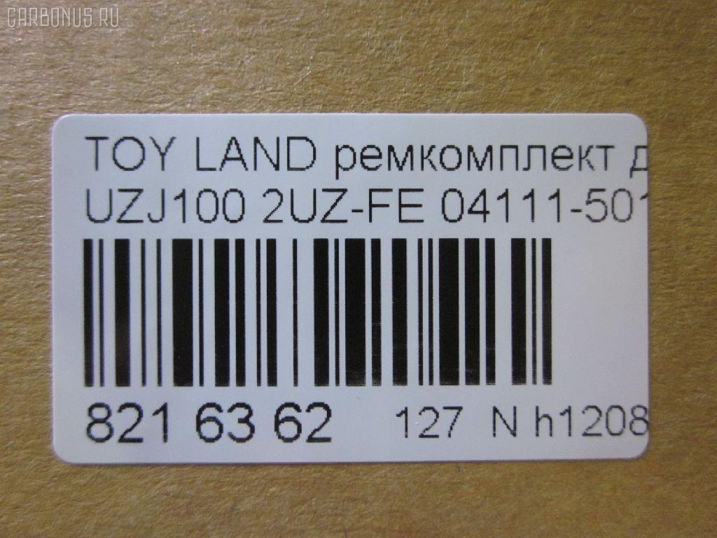 Ремкомплект ДВС TOYOTA LAND CRUISER UZJ100 2UZ-FE Фото 2