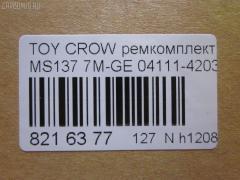 Ремкомплект ДВС Toyota Crown MS137 7M-GE Фото 2