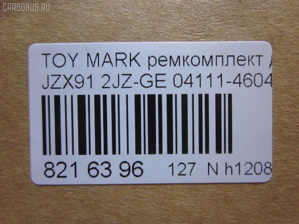 Ремкомплект ДВС TOYOTA MARK II JZX91 2JZ-GE Фото 2