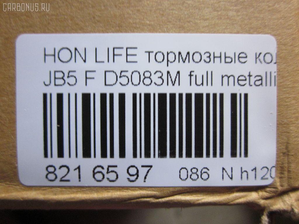 Тормозные колодки HONDA LIFE JB5 Фото 2