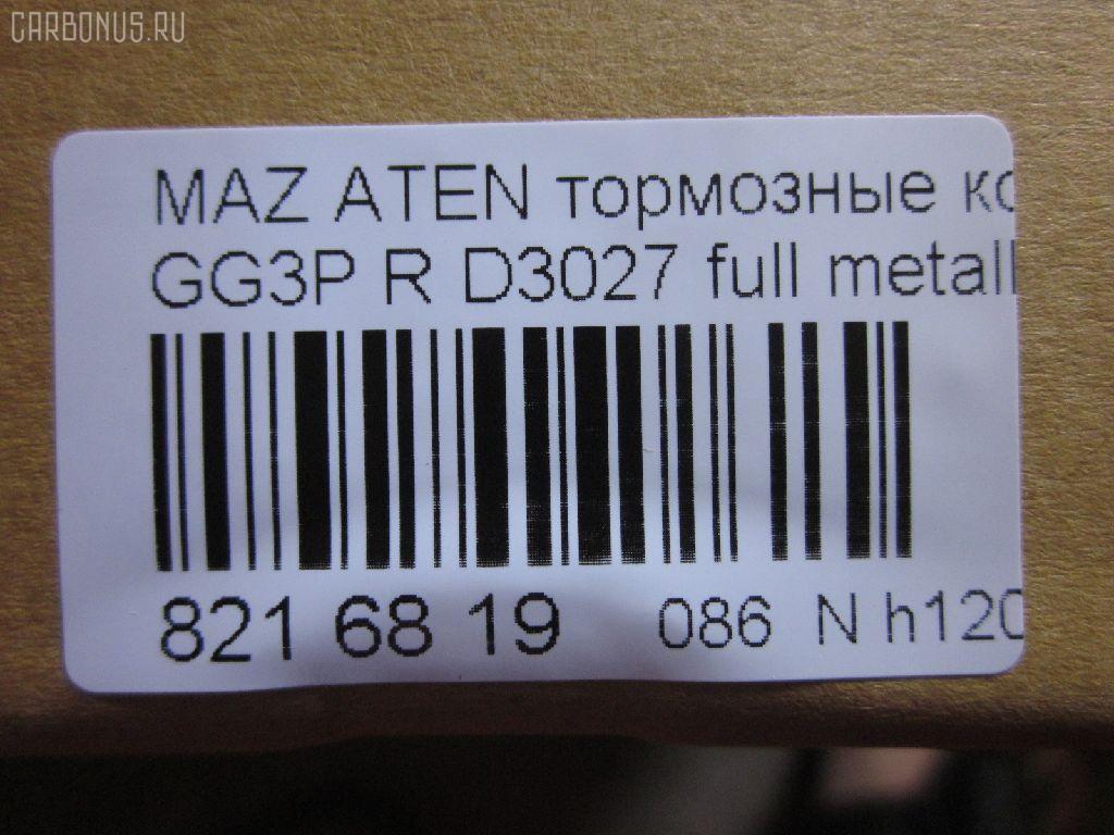 Тормозные колодки MAZDA ATENZA SEDAN GG3P Фото 2