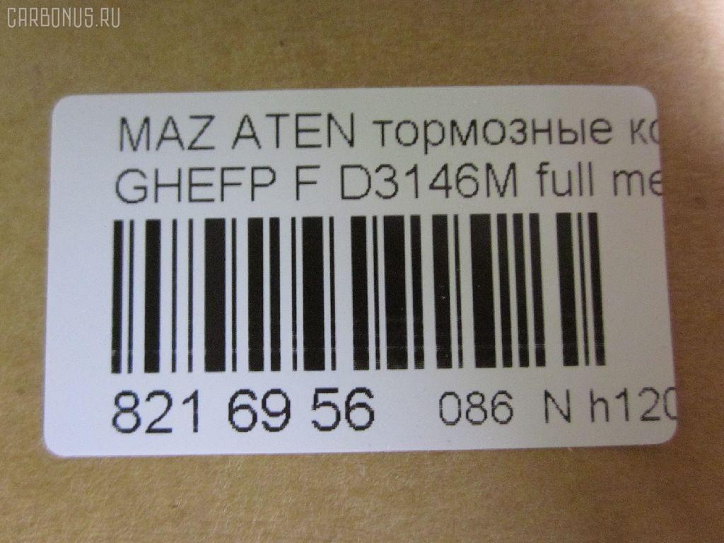 Тормозные колодки MAZDA ATENZA SEDAN GHEFP Фото 2