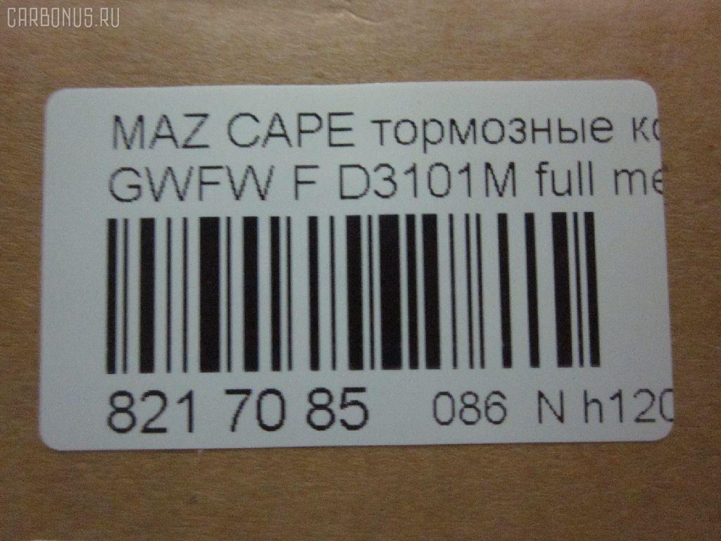 Тормозные колодки MAZDA CAPELLA GWFW Фото 2
