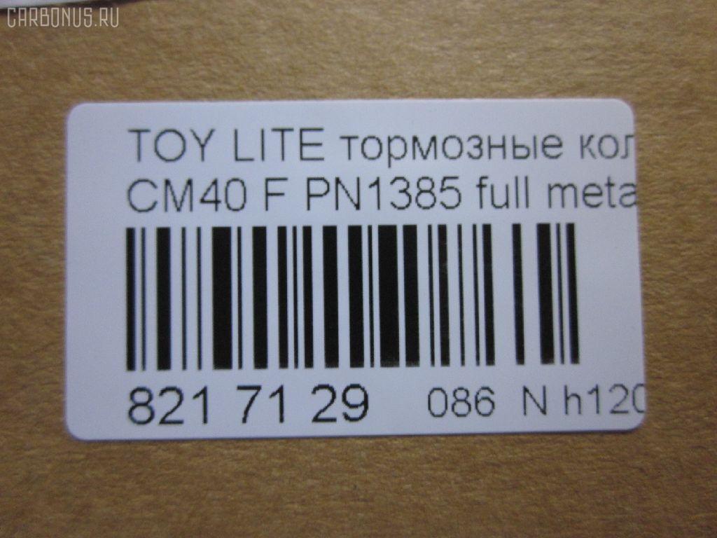 Тормозные колодки TOYOTA LITE ACE CM40 Фото 2