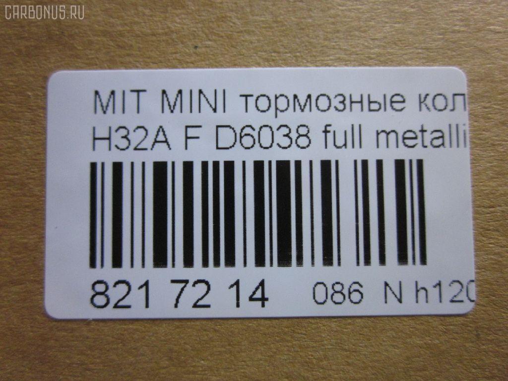 Тормозные колодки MITSUBISHI MINICA H32A Фото 2