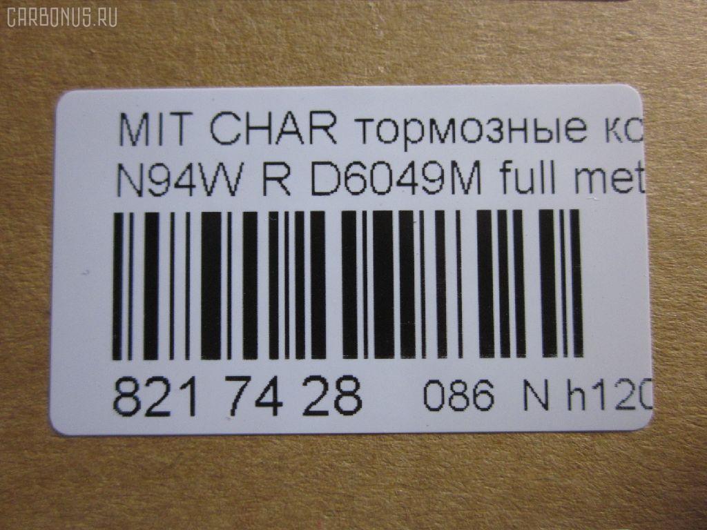 Тормозные колодки MITSUBISHI CHARIOT GRANDIS N94W Фото 2