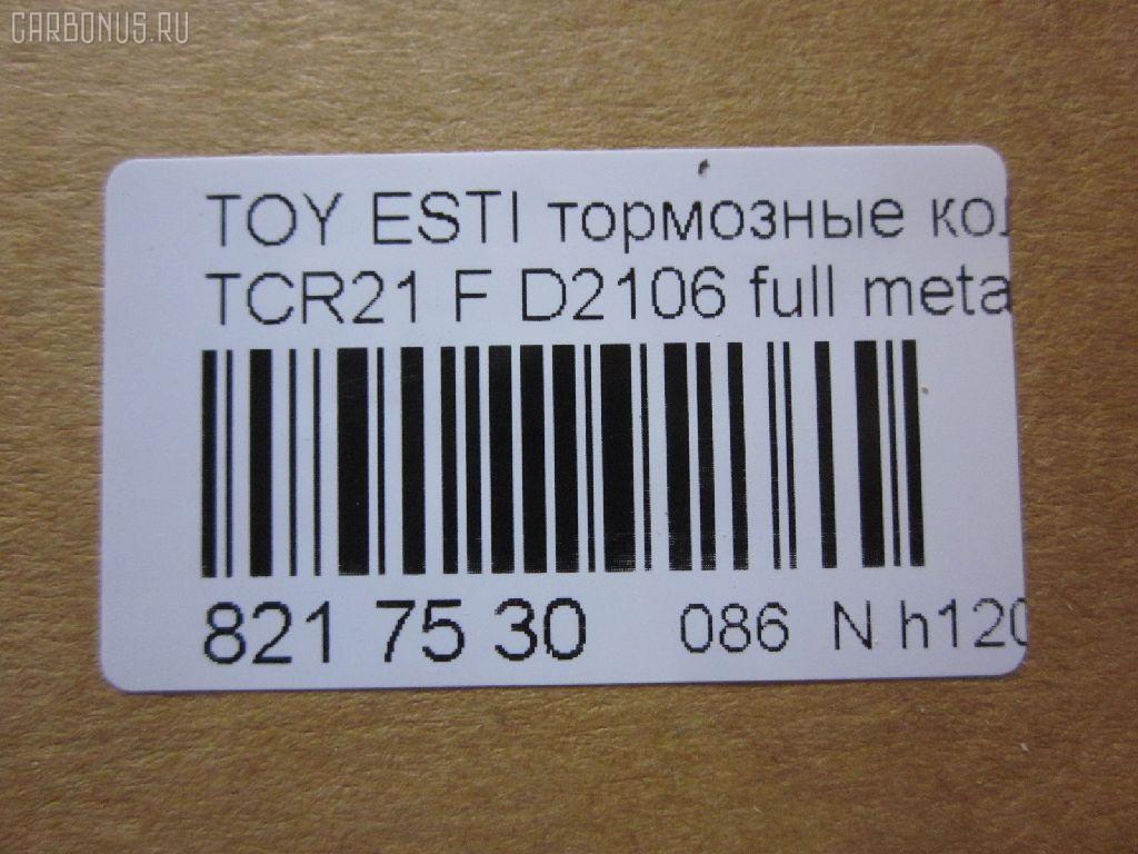 Тормозные колодки TOYOTA ESTIMA TCR21 Фото 2