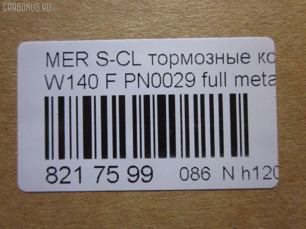 Тормозные колодки MERCEDES-BENZ S-CLASS W140 Фото 2