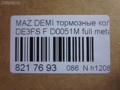 Тормозные колодки TADASHI TD-086-5562 на Mazda Demio DE5FS Фото 13