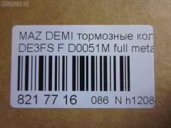 Тормозные колодки Mazda Demio DE5FS Фото 12