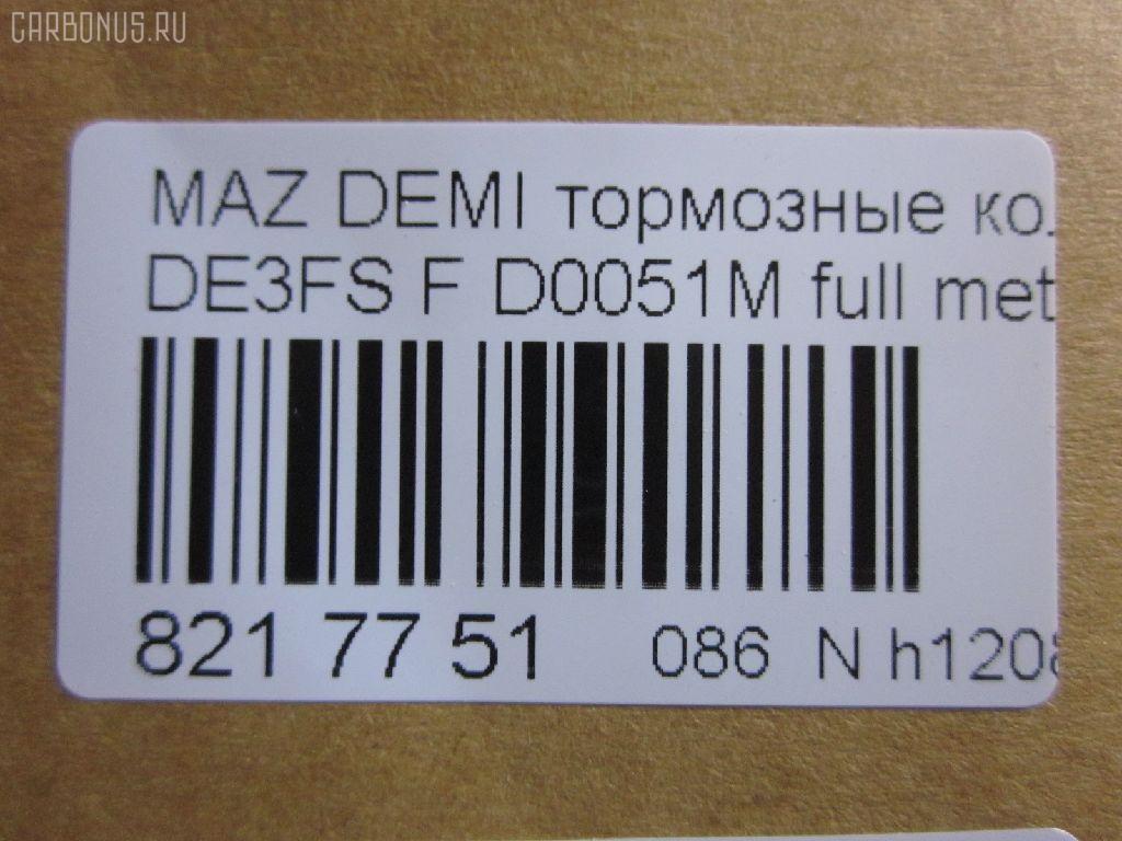 Тормозные колодки MAZDA DEMIO DE5FS Фото 2