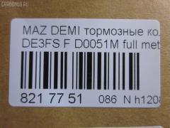 Тормозные колодки Mazda Demio DE5FS Фото 13