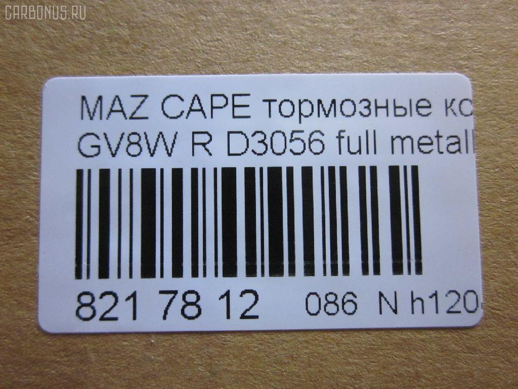 Тормозные колодки MAZDA CAPELLA GV8W Фото 2