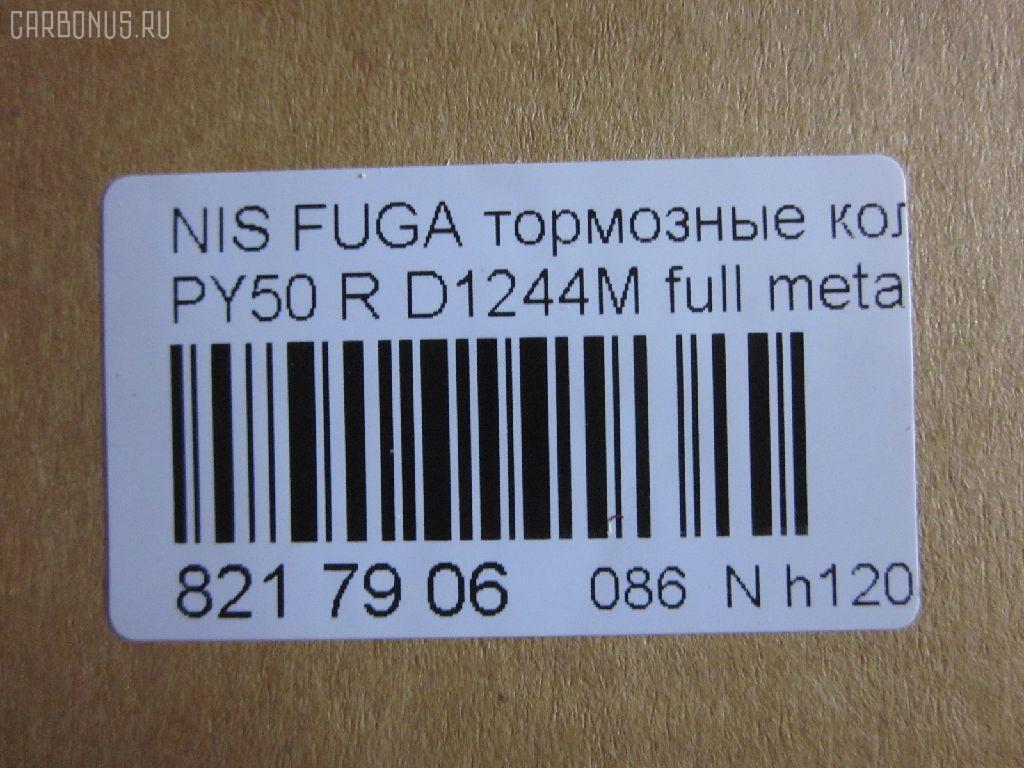 Тормозные колодки NISSAN FUGA PY50 Фото 2