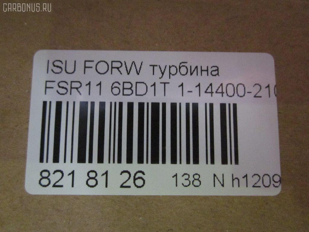 Турбина ISUZU FORWARD FSR11 6BD1T Фото 12