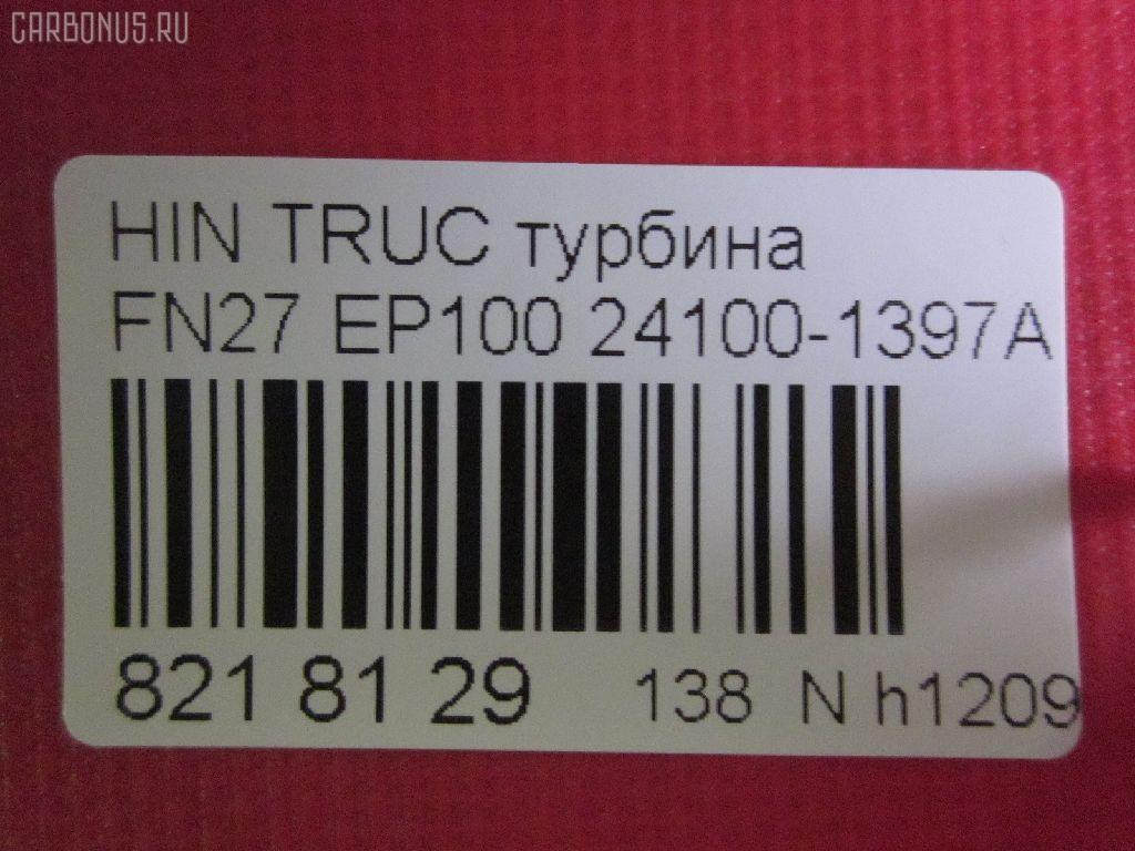 Турбина HINO TRUCK FN27 EP100 Фото 12