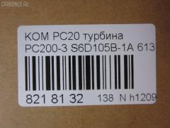 Турбина Komatsu Pc200-3 PC200-3 S6D105B-1A Фото 11