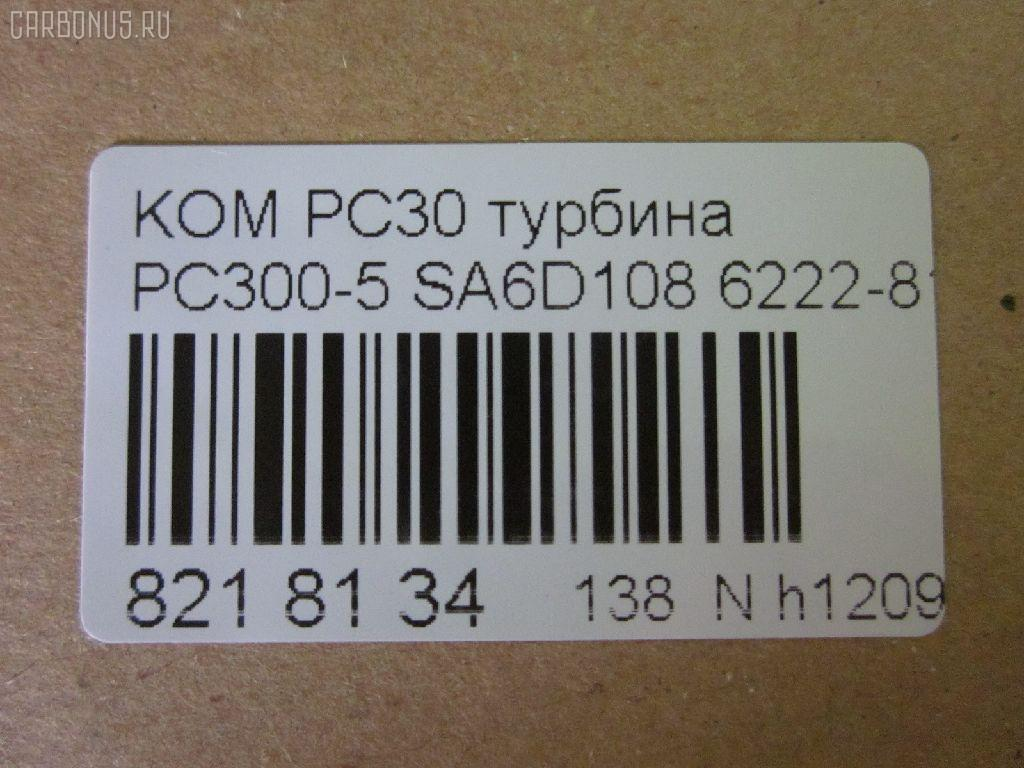 Турбина KOMATSU PC300-5 PC300-5 SA6D108 Фото 13