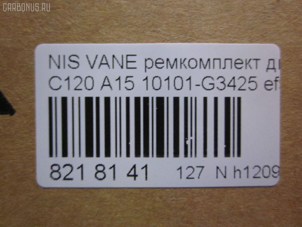 Ремкомплект ДВС NISSAN VANETTE C120 A15 Фото 2