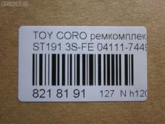 Ремкомплект ДВС Toyota Corona ST191 3S-FE Фото 2