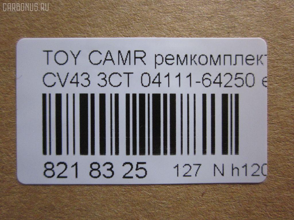 Ремкомплект ДВС TOYOTA CAMRY CV43 3CT Фото 2