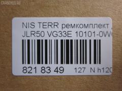 Ремкомплект ДВС NISSAN TERRANO JLR50 VG33E Фото 2